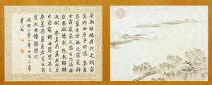 Ngự bút bài thơ Quan thư (Chu Nam) của vua Thanh Càn Long và bức tranh minh họa