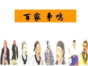 Bách gia tranh minh - Trăm nhà đau tiếng. Nguồn : history.cultural-china.com