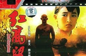 Áp phích giới thiệu phim Cao lương đỏ của đạo diễn Trương Nghệ Mưu